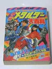 ケイブンシャの大百科『超人機メタルダー大百科』