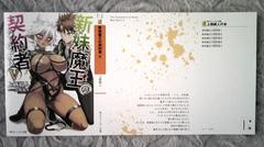 非売品【新妹魔王の契約者 �X】ブックカバー