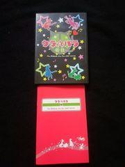 柴咲コウ ウラパラ ラブパラ DVD 2010 即決 ライブ Live