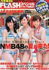 2015年7月30日増刊号『FLASHスペシャルグラビアBEST』付録付き★山本彩