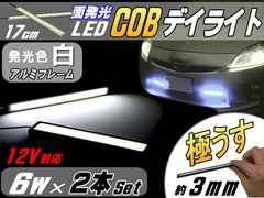 COB�f�C���C�g(��) �`type��2�{Set/��16mm�~173mm �����^3�~��