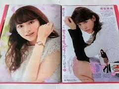 桐谷美玲◆切り抜き20ページファイル冊子◆