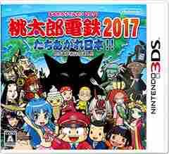 即決 3DS 桃太郎電鉄2017 たちあがれ日本!! 送料無料