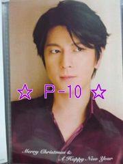 P-10 及川光博サン非売品グリーティング ポストカード