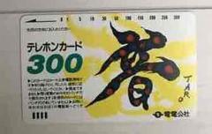 岡本太郎 テレカ300度
