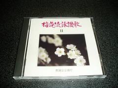 CD「梅花流詠讃歌II/曹洞宗宗務庁」92年盤 即決