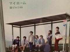 激安!超レア!☆関ジャニ∞/マイホーム☆初回盤/CD+DVD☆美品!