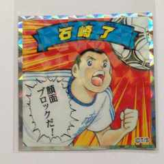 ☆キャプ翼マンシール No.07 石崎 了