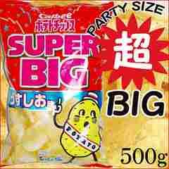 ★カルビー★ポテトチップス/うすしお味★SUPER BIG/大容量500g