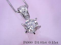 Pt900 大粒ダイヤモンド 1.01ct  0.15ct  ペンダントトップ 新品同様★dot