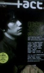 松山ケンイチ特集「+act」