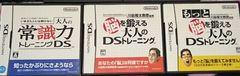 DSソフト三点セット『DSトレーニングシリーズ』