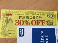 タカラトミー30%オフ株主優待券トミカリカちゃんポケモンキディ