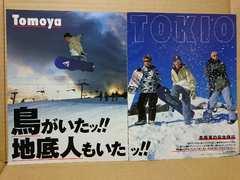 切り抜き[117]Myojo2000.4月号 TOKIO