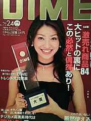 山田優【DIME】2004ページ切り取り