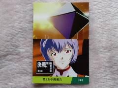 エヴァポテトチップスカード☆161TV版第六話