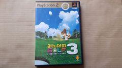 PS2☆みんなのGOLF3☆状態良い♪