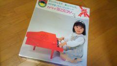 中古*カワイ*ミニピアノ