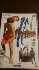 「棒たおし」DVD/Lead FLAME