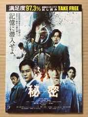 映画『秘密 THE TOP SECRET』試し読みコミック1冊◆斗真 桃李