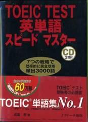 TOEIC TEST 英単語スピードマスター CD2枚付 2012年発行