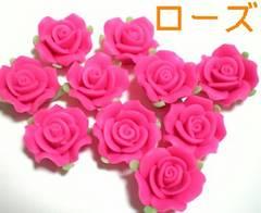 激安即決樹脂薔薇・ローズ10個12ミリ