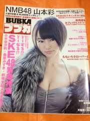 BUBKA ブブカ 山本彩 井上小百合(乃木坂46) 室加奈子
