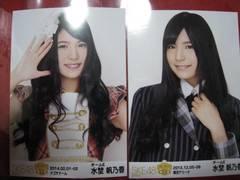 限定SKE48 2枚セット 公式生写真 水埜帆乃香 非売品 未使用