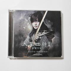 ペ・ヨンジュン主演DVD付【太王四神記】サウンドトラックCD Vol.2東方神起