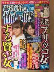 ご近所の怖い噂vol.108☆コミックス☆漫画コミックス漫画