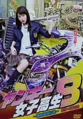 中古DVD ヤンキー女子高生8 静岡最強伝説 由愛可奈