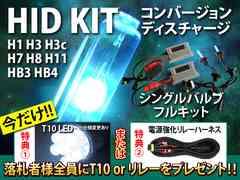 リレー付 HIDキット 35W レクサスCT H23.1〜ZWA10 ヘッド H11