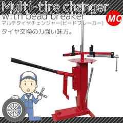 マルチタイヤチェンジャー ビードブレーカー /DL5205