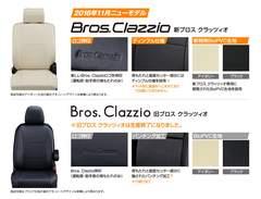 Bros.Clazzioシートカバー N-BOXプラス JF1/JF2