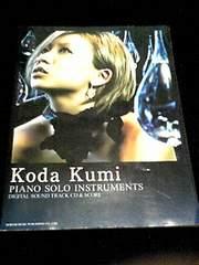 倖田來未ピアノソロインストゥルメンツCD2枚組PIANO弾き語りベスト曲集希少即決