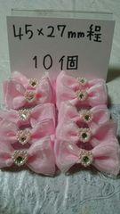 ストーン付き2段リボンピンク姫系45×27�o程10個姫デコに♪