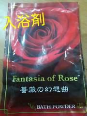 薔薇の幻想曲≪入浴剤≫ バラエキス ヒアルロン酸 コラーゲン