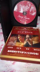 Sweet  Room  中古コンプリートDVD BOOK  成宮寛貴さん出演作
