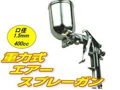 ���[ �d�͎��X�v���[�K�� ��a1.5mm ��e�ʃJ�b�v400cc