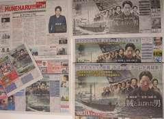 V6 岡田准一 映画 海賊とよばれた男 新聞4枚+切抜き