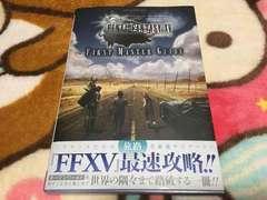 ファイナルファンタジー15/ファーストマスターガイド(攻略本)