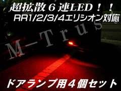 mLEDドアランプ拡散6連4個セット/レッド★エリシオンRR1/2/3/4対応