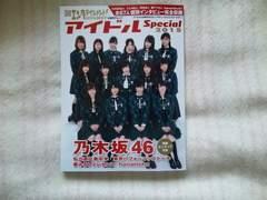 日経アイドルSPECIAL2015
