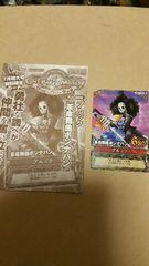 Vジャンプ特別限定カード【革命舞曲ボンナバン】