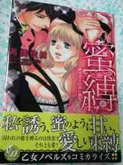 TLコミックス『蜜縛〜絶対君主の甘い指先〜』高橋依摘/夜織もか