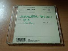 CD「ASAYAN超男子。堂珍・ネスミス 最後の夜」ケミストリー 廃盤