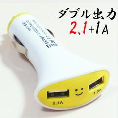 車載シガーソケットUSB充電器 黄○ 変換器 2A 2ポート 2000mA タブレットに