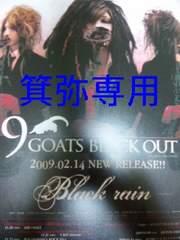 9GOATS&HOLLOWGRAMフライヤー3枚◆2008〜15年◆現sukekiyo即決