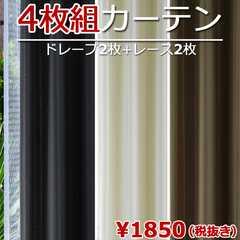 カーテン 4枚セット 黒 北欧//ソニック//100幅x178丈 白レース付き4枚組 ブラック