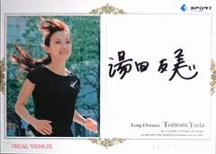 BBM.2014.リアルヴィーナス 湯田友美・直筆サインカード  /210  陸上長距離